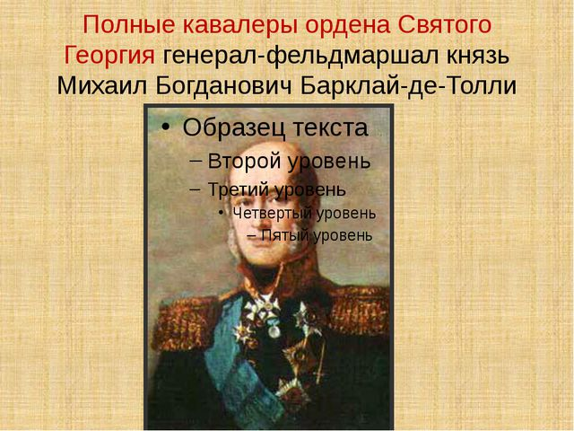 Полные кавалеры ордена Святого Георгия генерал-фельдмаршал князь Михаил Богда...