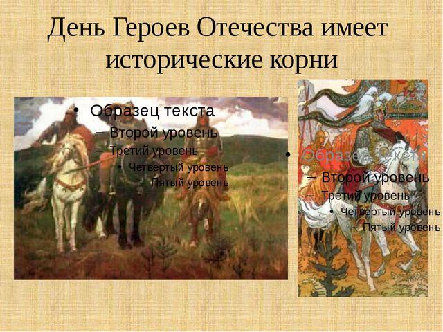 День Героев Отечества имеет исторические корни