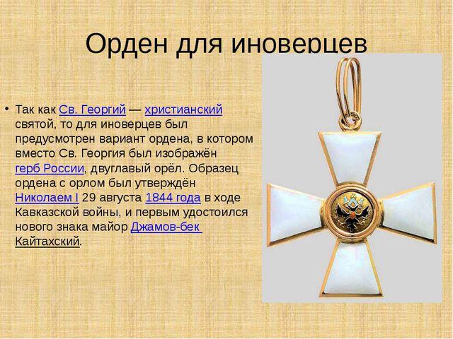 Орден для иноверцев Так как Св. Георгий— христианский святой, то для иноверц...