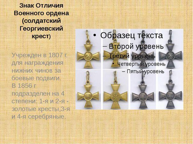Знак Отличия Военного ордена (солдатский Георгиевский крест) Учрежден в 1807...
