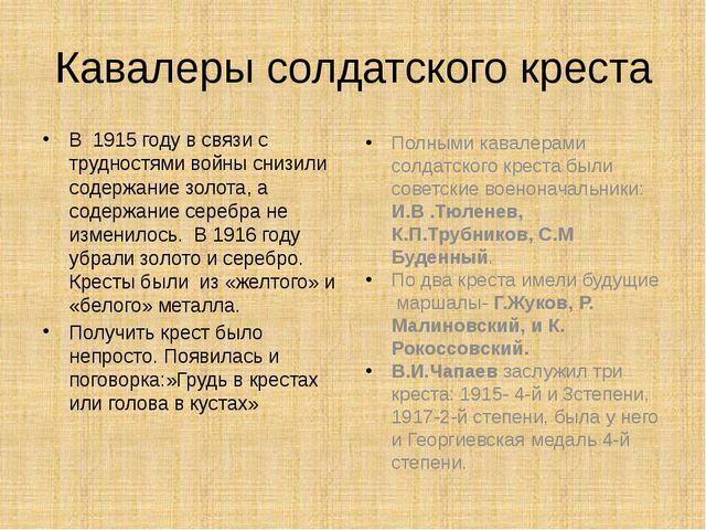 Кавалеры солдатского креста В 1915 году в связи с трудностями войны снизили с...