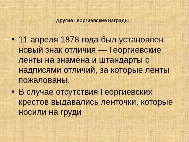 Другие Георгиевские награды 11 апреля 1878 года был установлен новый знак отл...
