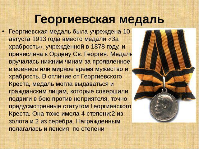 Георгиевская медаль Георгиевская медаль была учреждена 10 августа 1913 года в...