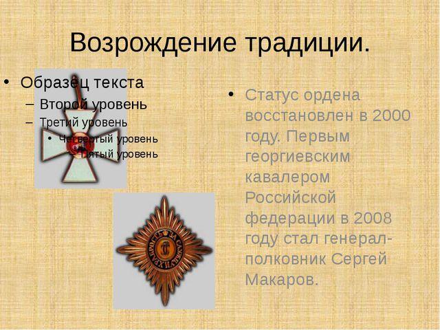 Возрождение традиции. Статус ордена восстановлен в 2000 году. Первым георгиев...