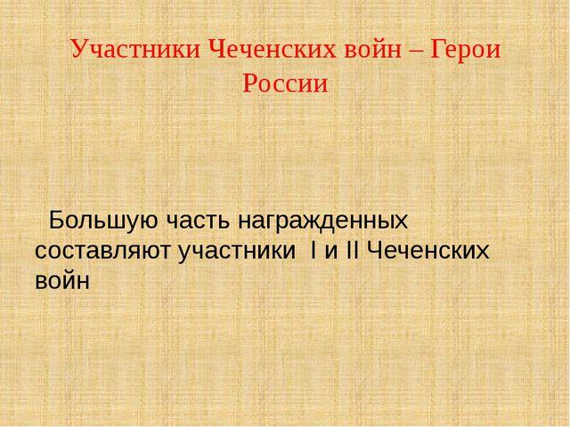 Участники Чеченских войн – Герои России Большую часть награжденных составляют...