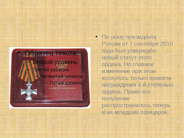 По указу президента России от 7 сентября 2010 года был утверждён новый стату...