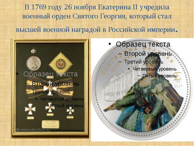 В 1769 году 26 ноября Екатерина II учредила военный орден Святого Георгия, ко...