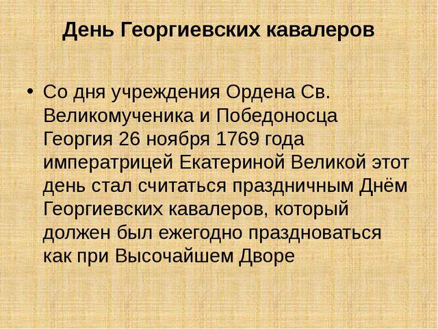 День Георгиевских кавалеров Со дня учреждения Ордена Св. Великомученика и Поб...