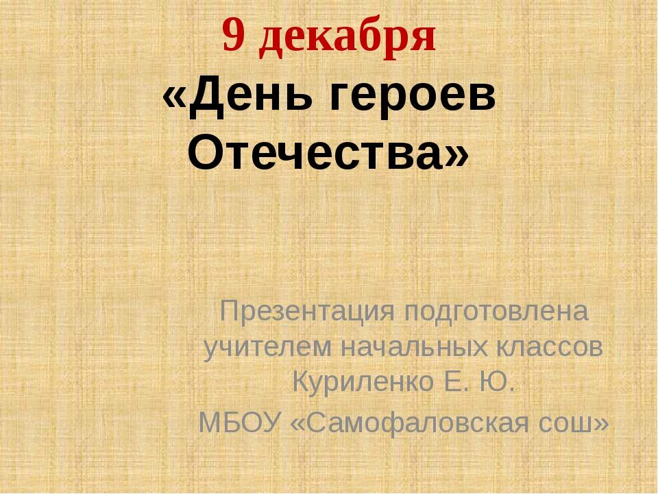 9 декабря «День героев Отечества» Презентация подготовлена учителем начальных...