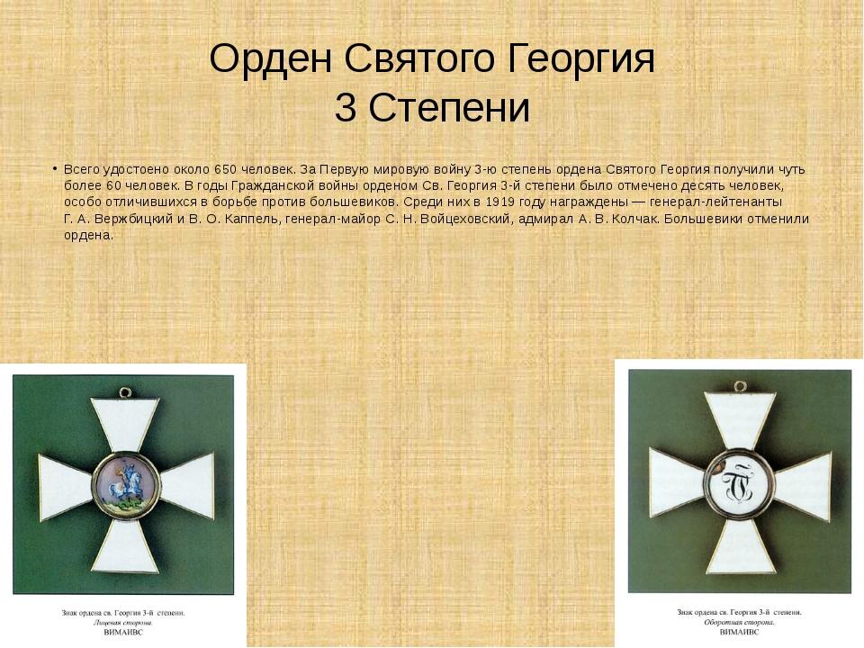 Орден Святого Георгия 3 Степени Всего удостоено около 650 человек. За Первую...