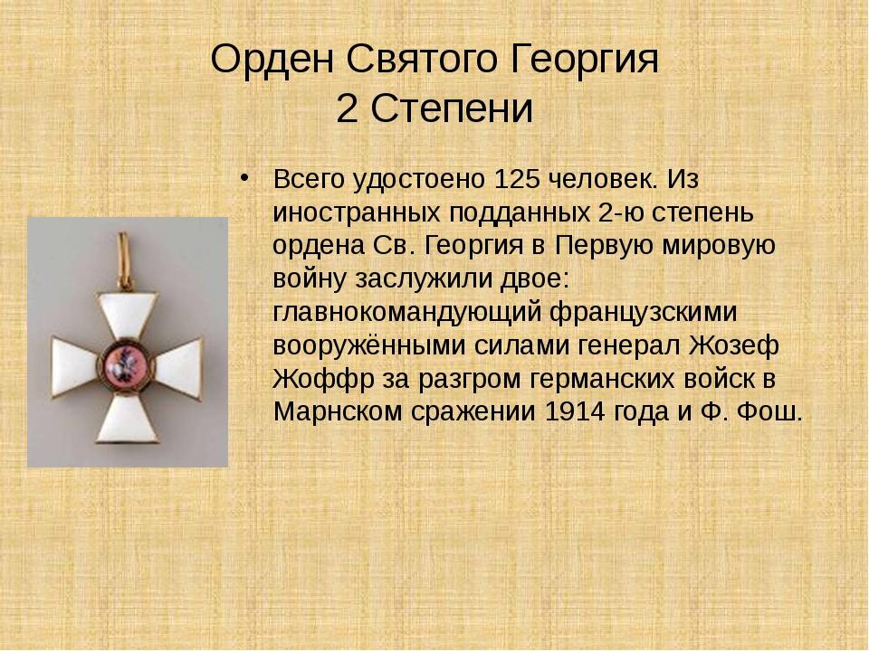 Орден Святого Георгия 2 Степени Всего удостоено 125 человек. Из иностранных п...