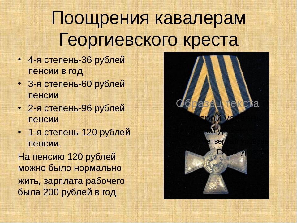 Поощрения кавалерам Георгиевского креста 4-я степень-36 рублей пенсии в год 3...