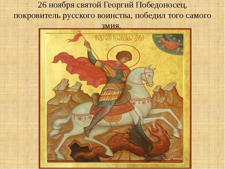 26 ноября святой Георгий Победоносец, покровитель русского воинства, победил...