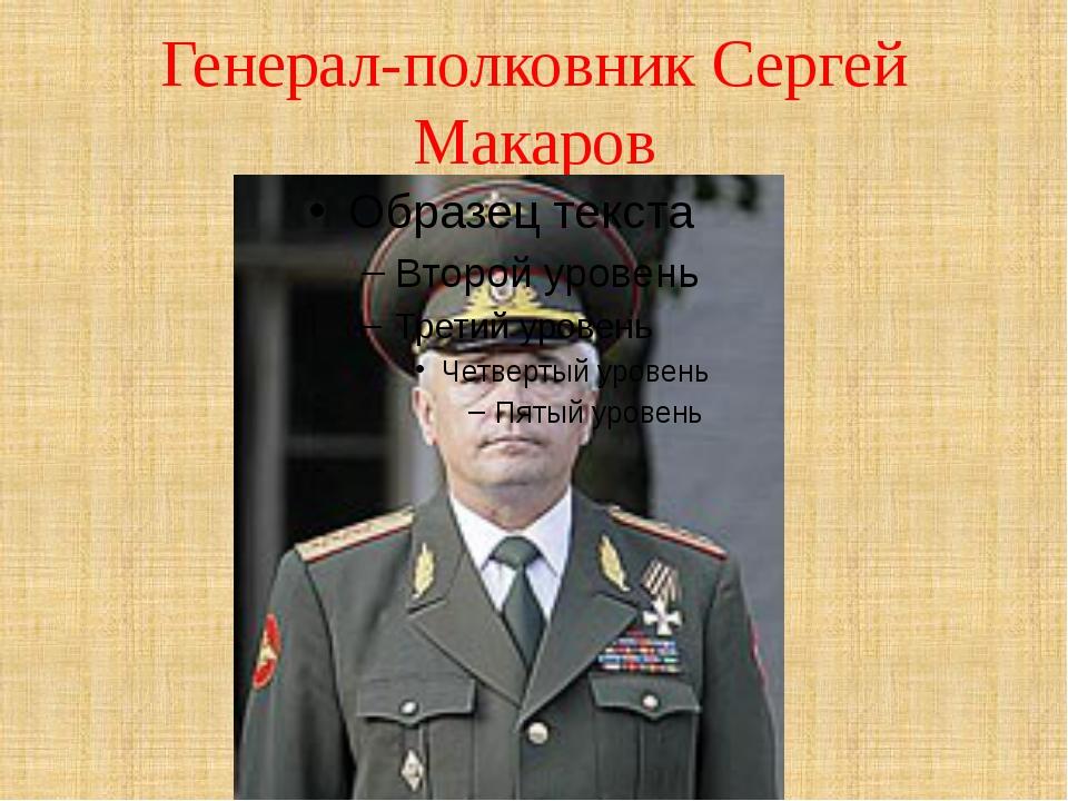 Генерал-полковник Сергей Макаров
