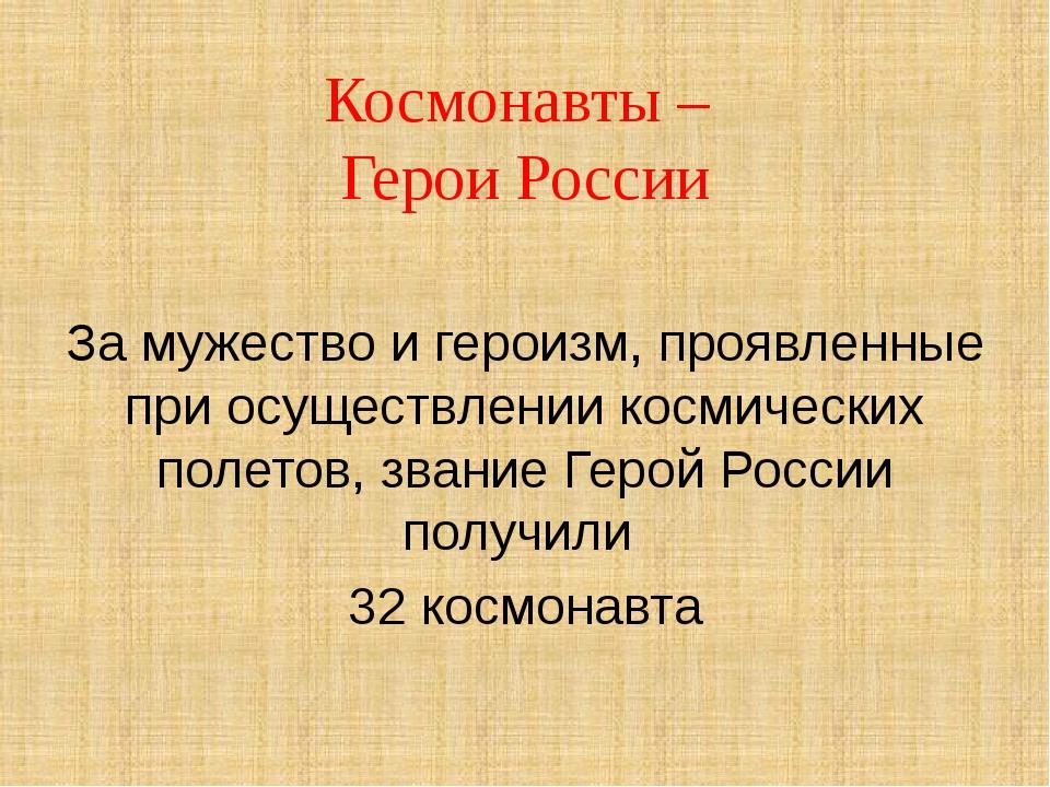 Космонавты – Герои России За мужество и героизм, проявленные при осуществлени...