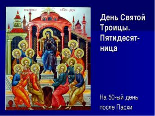 День Святой Троицы. Пятидесят-ница На 50-ый день после Пасхи