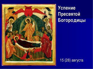 Успение Пресвятой Богородицы 15 (28) августа