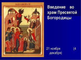 Введение во храм Пресвятой Богородицы 21 ноября (4 декабря)