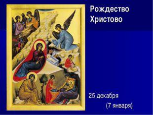 Рождество Христово 25 декабря (7 января)