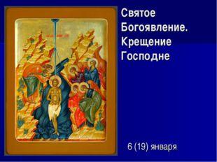 Святое Богоявление. Крещение Господне 6 (19) января