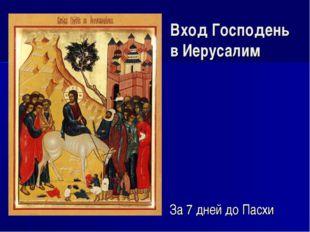 Вход Господень в Иерусалим За 7 дней до Пасхи