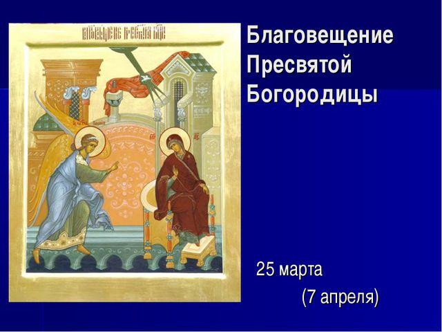 Благовещение Пресвятой Богородицы 25 марта (7 апреля)