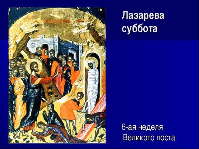 Лазарева суббота 6-ая неделя Великого поста