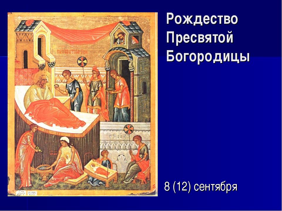 Рождество Пресвятой Богородицы 8 (12) сентября
