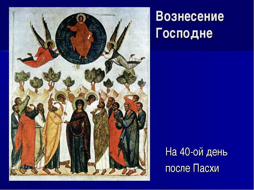 Вознесение Господне На 40-ой день после Пасхи