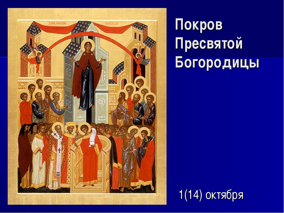 Покров Пресвятой Богородицы 1(14) октября
