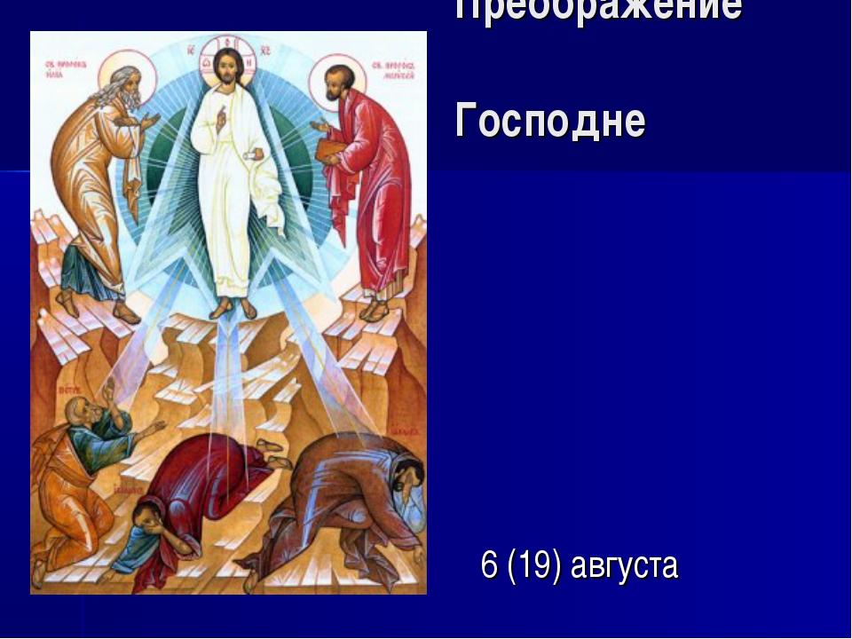 Преображение Господне 6 (19) августа