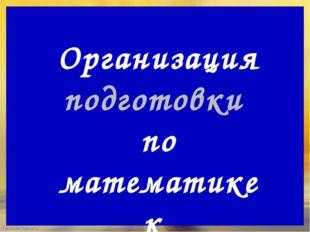 Организация подготовки по математике к ЕНТ FokinaLida.75@mail.ru
