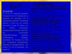 ЕНТ Историческая справка: В 2004 году в Казахстане была введена новая модель