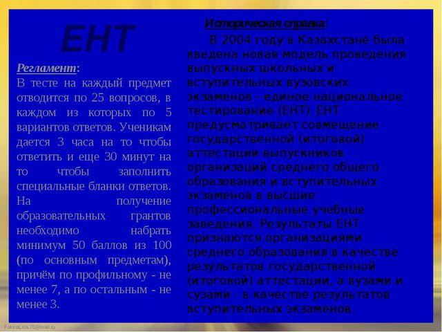 ЕНТ Историческая справка: В 2004 году в Казахстане была введена новая модель...