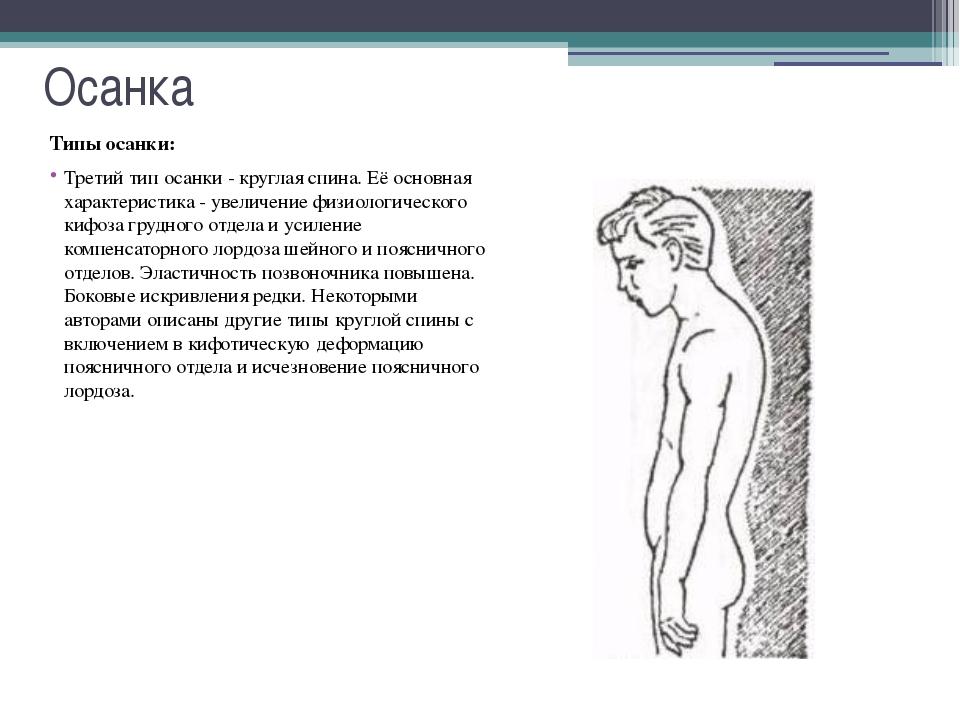 Осанка Характеристики нормальной осанки: Голова находится в прямом положении....