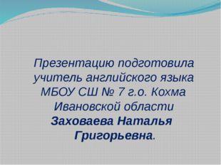 Презентацию подготовила учитель английского языка МБОУ СШ № 7 г.о. Кохма Ива