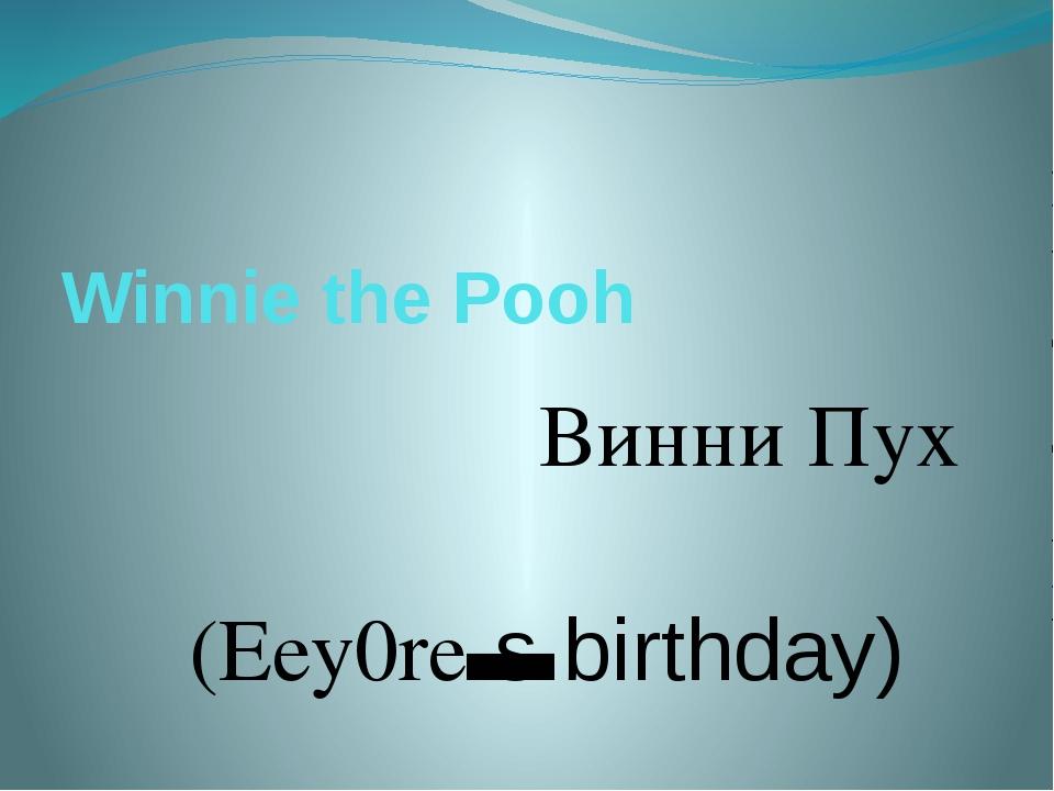 Winnie the Pooh Винни Пух (Eey0re's birthday)