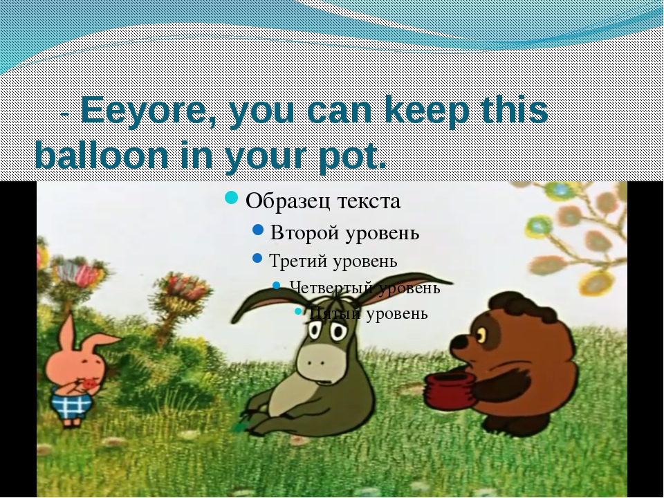 - Eeyore, you can keep this balloon in your pot.