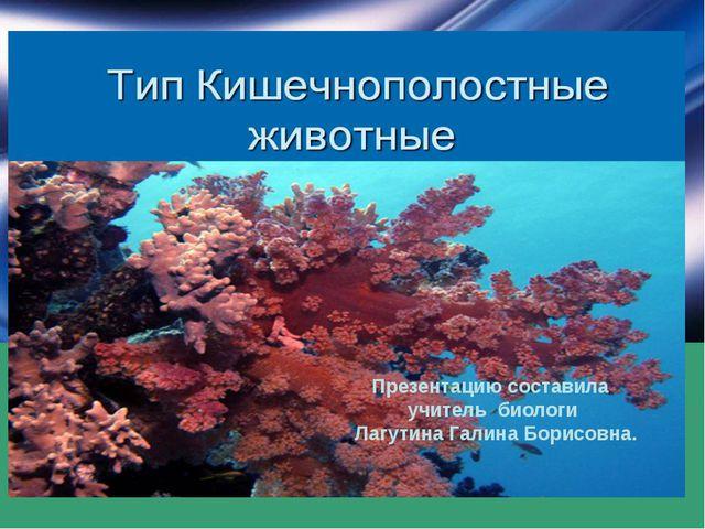 Презентацию составила учитель биологи Лагутина Галина Борисовна.