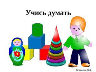 Богапова З.Ф.