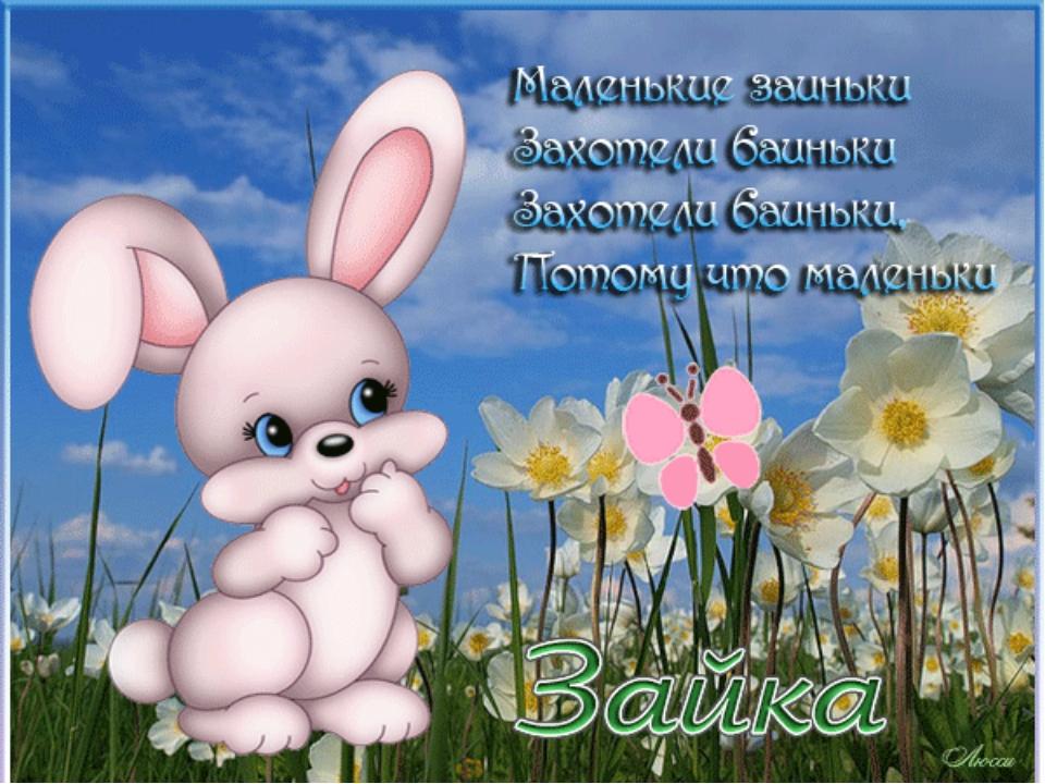 Поздравления С Добрым Утром Зайкой