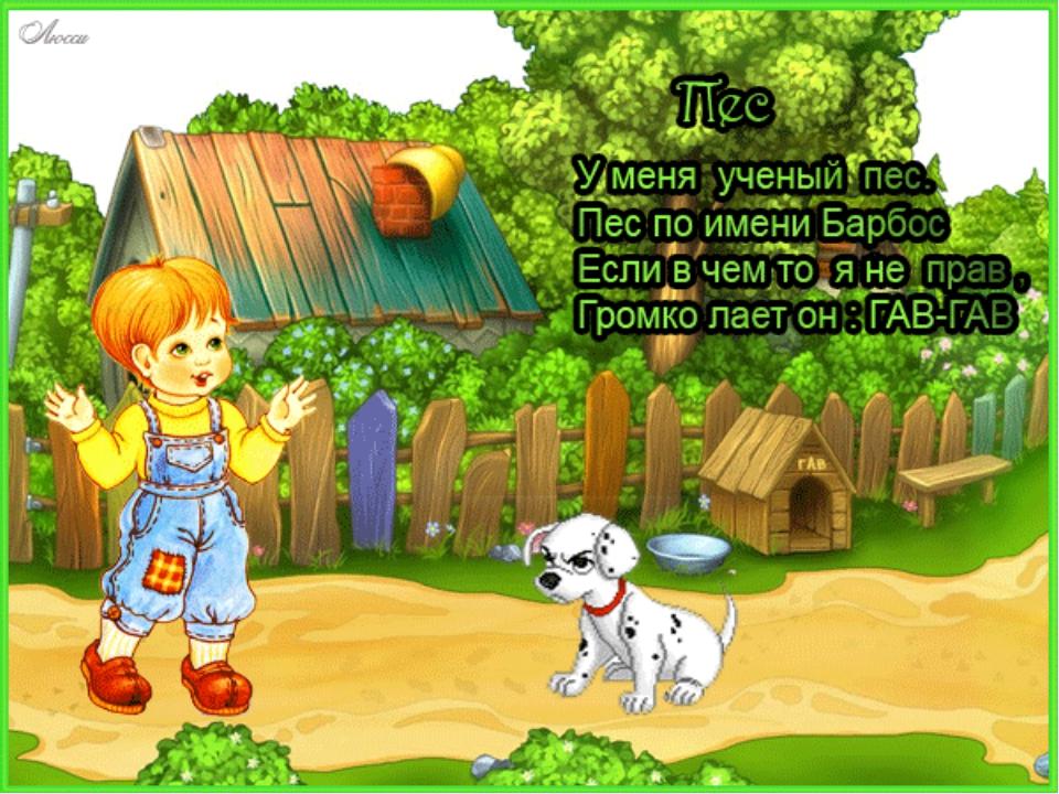 Стих детские о собаке