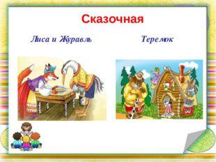 Сказочная Лиса и Журавль Теремок