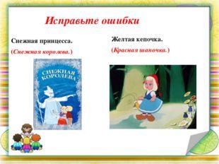 Снежная принцесса. (Снежная королева.) Желтая кепочка. (Красная шапочка.) Исп