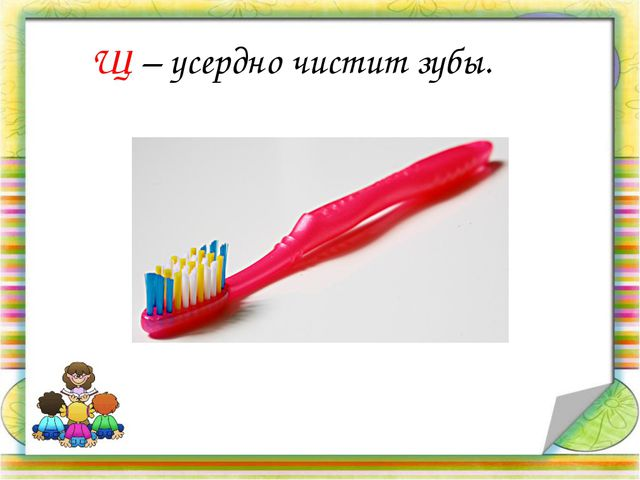 Щ – усердно чистит зубы.