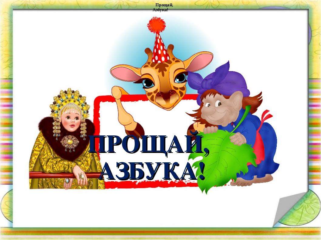 Сценарий праздника. прощание с азбукой