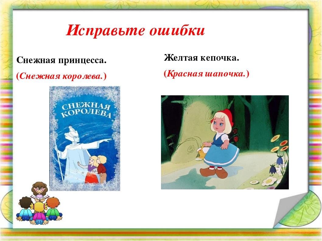 Снежная принцесса. (Снежная королева.) Желтая кепочка. (Красная шапочка.) Исп...