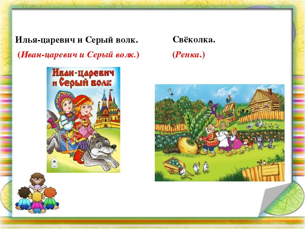 Илья-царевич и Серый волк. (Иван-царевич и Серый волк.) Свёколка. (Репка.)