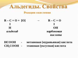 R – C = O + [O] → R – C = O Ι Ι H OH альдегид карбоновая кислота НСООН - мета