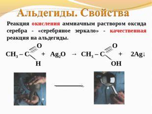 Реакция окисления аммиачным раствором оксида серебра - «серебряное зеркало» -